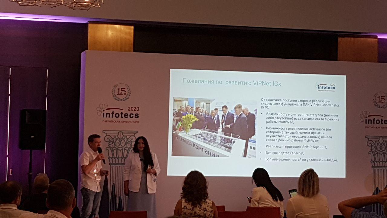 Директор iGrids принял участи в партнерской конференции Инфотекс