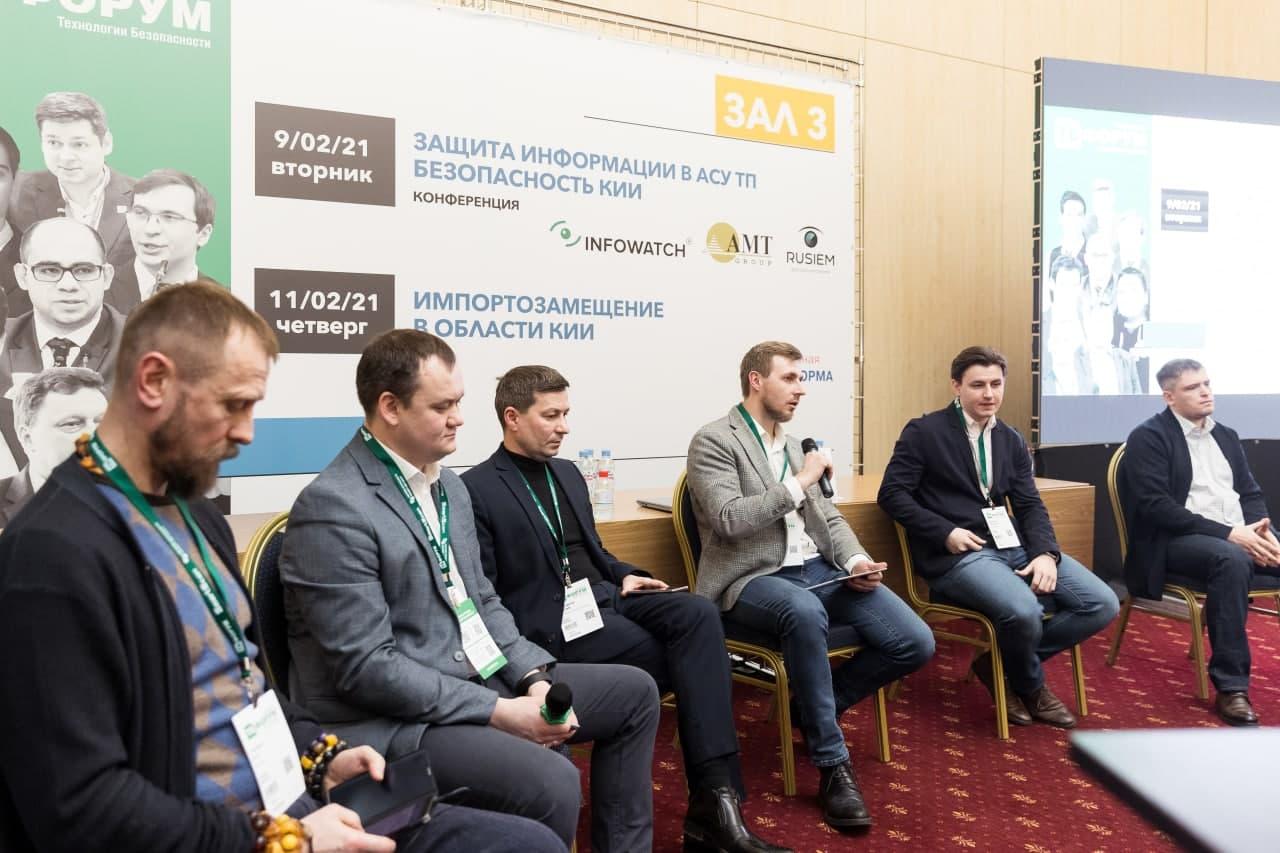 Международный форум «Технологии безопасности»