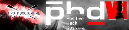 Мы снова едем на Positive Hack Days