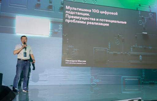 Максим Никандров выступил с докладом «Мультишина 10G цифровой подстанции»